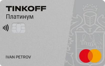 Карта рассрочки Tinkoff Platinum